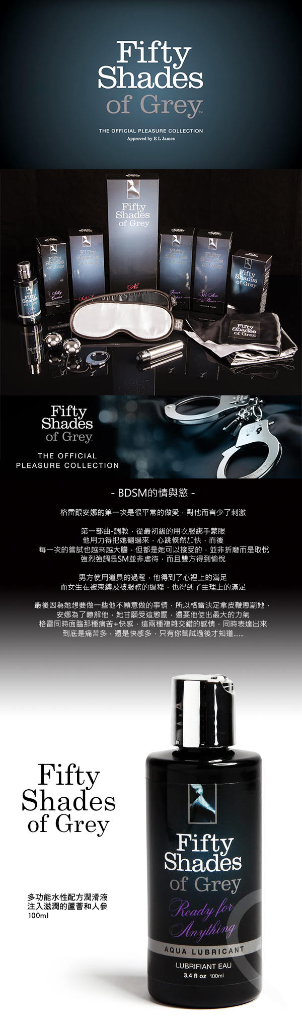 Fifty Shades Of Grey 格雷的五十道陰影 一切就緒 水性潤滑液 100ml