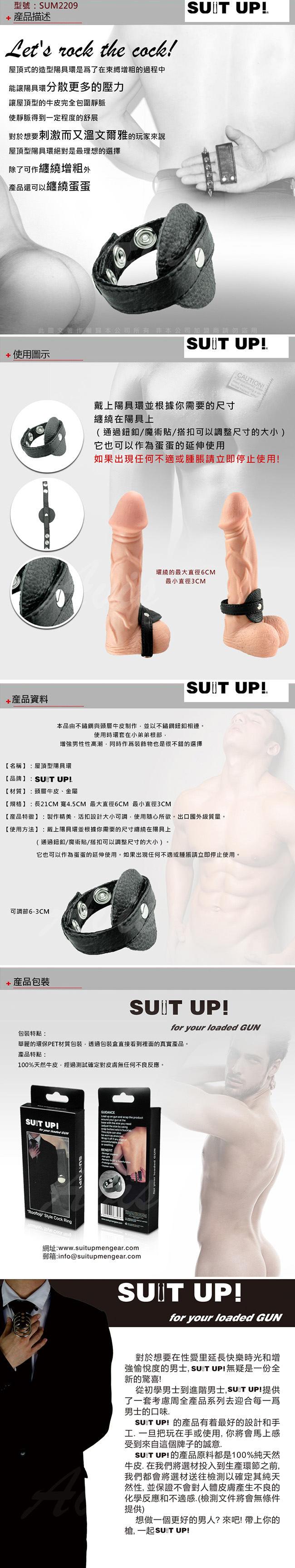 SUIT UP! SM情趣 屋頂型陽具環