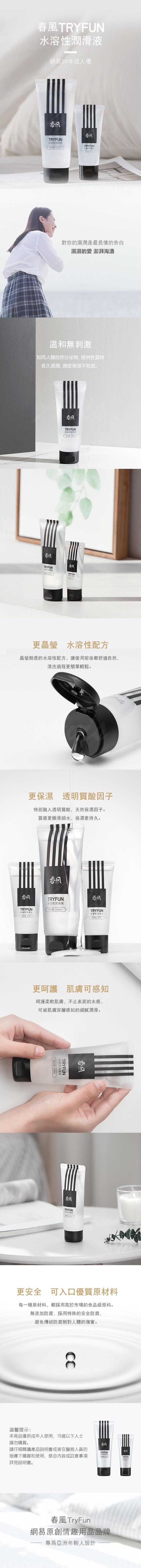 春風TryFun-水溶性人體潤滑液 110ml