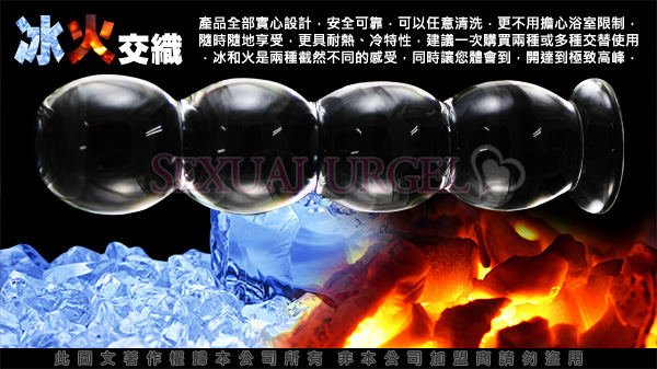 GLASS-琉璃魔珠-玻璃水晶後庭冰火棒(Anus 9)