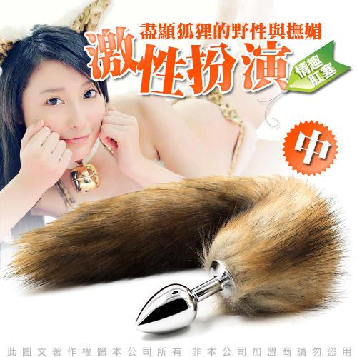 虐戀精品CICILY-激性扮演狐狸精 不銹鋼後庭肛塞+棕色尾巴毛(中)