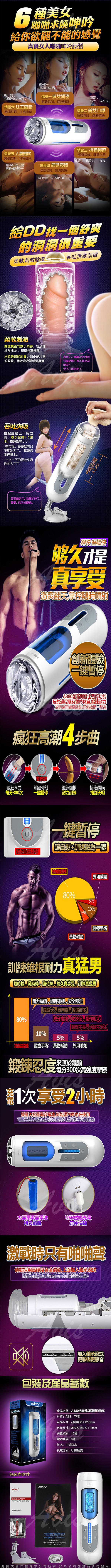 LETEN A380太空艙 銀河戰士第二彈 全自動活塞吸盤自慰杯 磁吸式充電 6位妹妹叫床升級版
