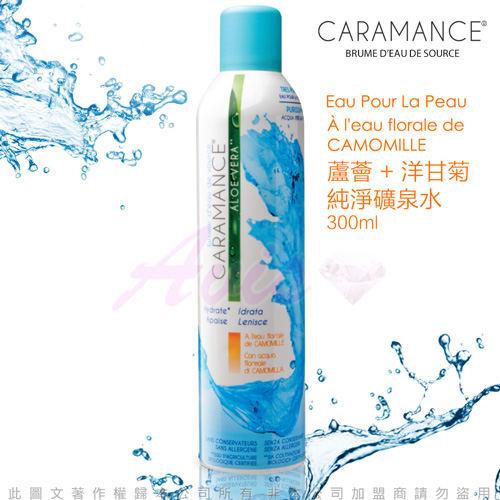 法國Caramance-康活舒緩 活泉保濕噴霧-蘆薈+洋甘菊(300ml)