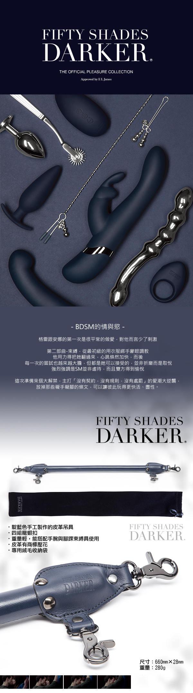 Fifty Shades Darker 格雷的五十道陰影2-束縛 靈魂與肉體 SM專用束縛桿