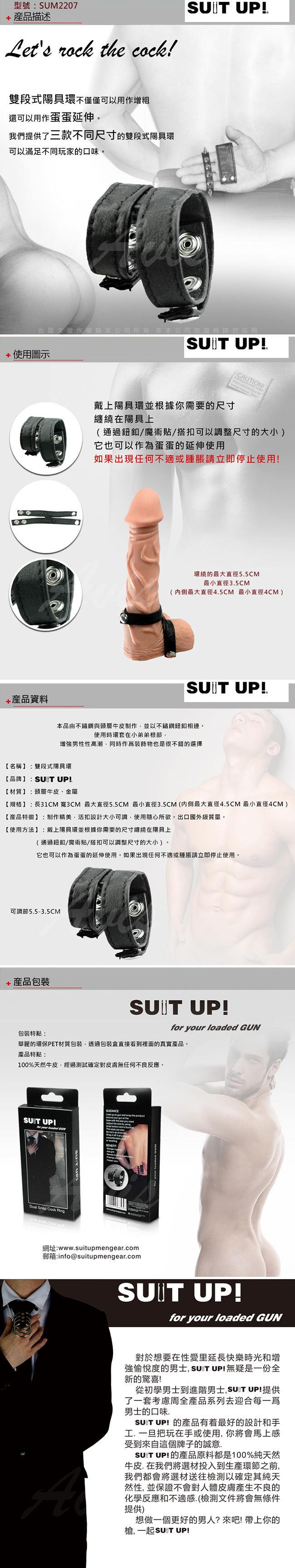 SUIT UP! SM情趣 雙段式陽具環