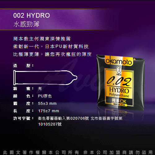 岡本002-HYDRO 水感勁薄保險 1入隨身包組 (10入)