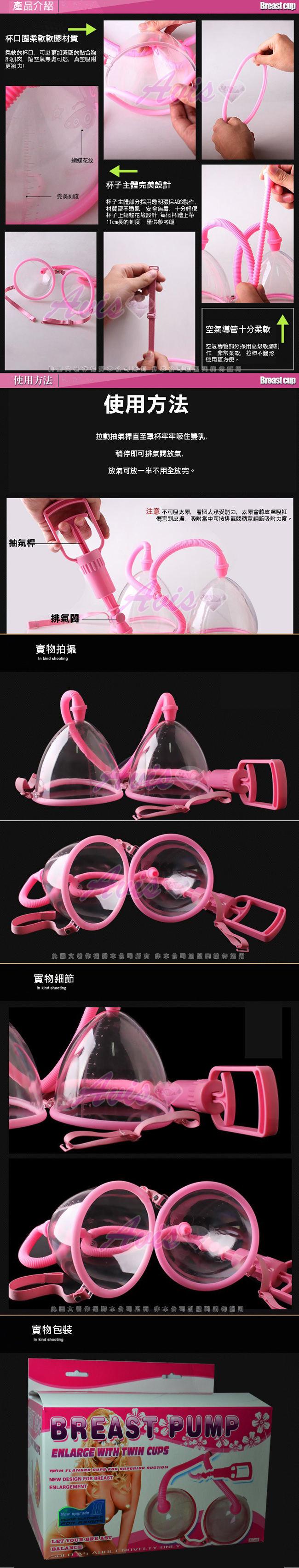 吸乳達人 拉桿式真空 吸乳調情器