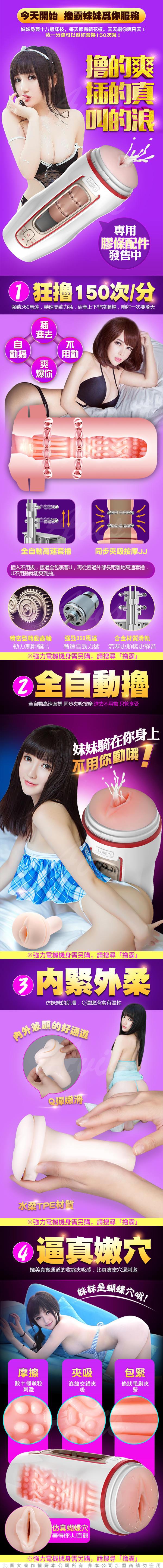 香港LETEN 撸霸 七頻加速 全自動活塞抽插 電動飛機杯 專用膠條配件