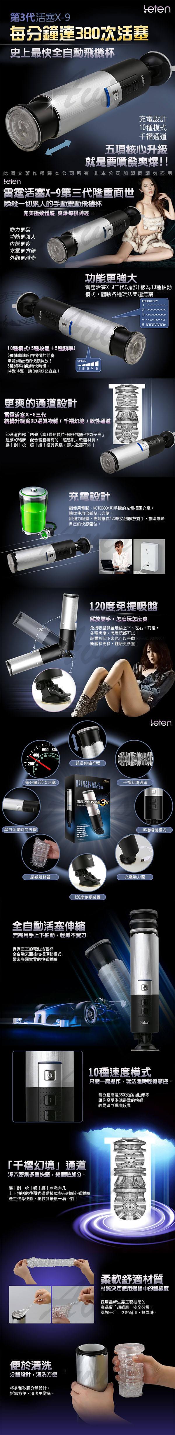 銀河戰士 X-9 非手持式 10種抽動模式 全自動活塞吸盤自慰杯