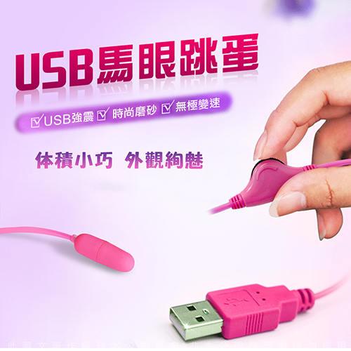 網愛族必備 USB 微調功能高速率造型震動跳蛋 馬眼款