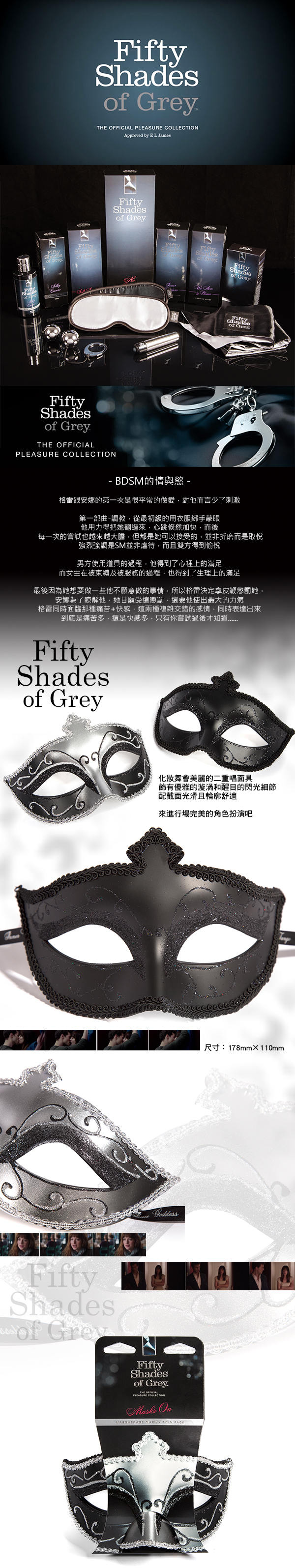 Fifty Shades Of Grey 格雷的五十道陰影 華麗舞會面具 2入組