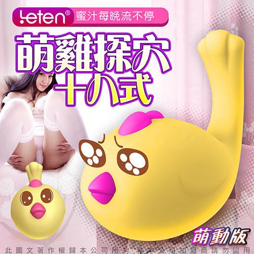 香港LETEN 萌雞小寶 性愛無線跳蛋 萌動版 磁吸式USB充電 小怪獸 怪獸趴 跳跳小寵物