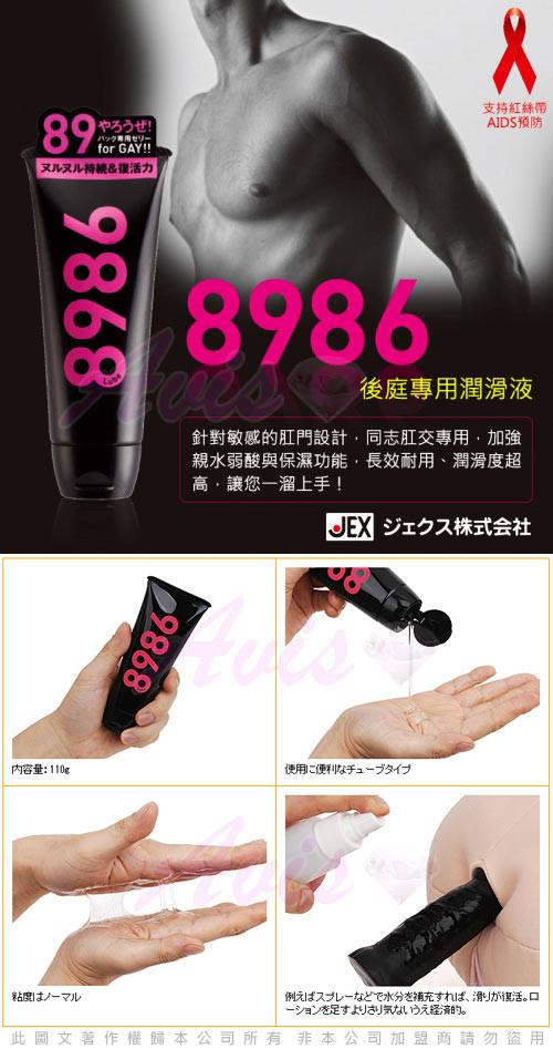 日本JEX-8986後庭專用潤滑液110g