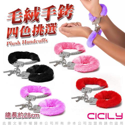 虐戀精品CICILY-俘虜絨毛手銬 –紫色