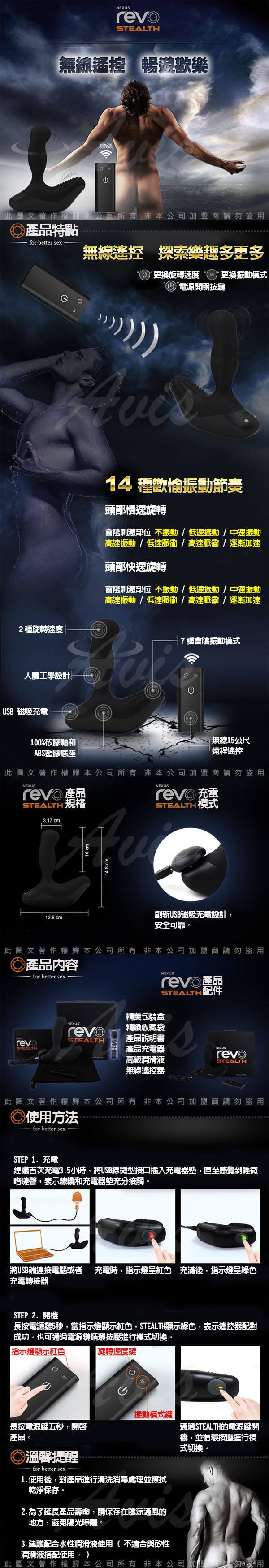 英國Nexus-Revo 3 雷沃三代 無線遙控 7X2段變頻 G點前列腺旋轉按摩棒-黑 (磁吸式充電型)