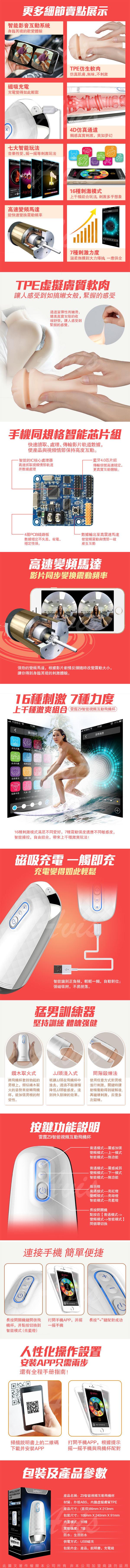 香港LETEN Z9智能 3D視頻互動 VR電動男用自慰飛機杯(送VR眼鏡)