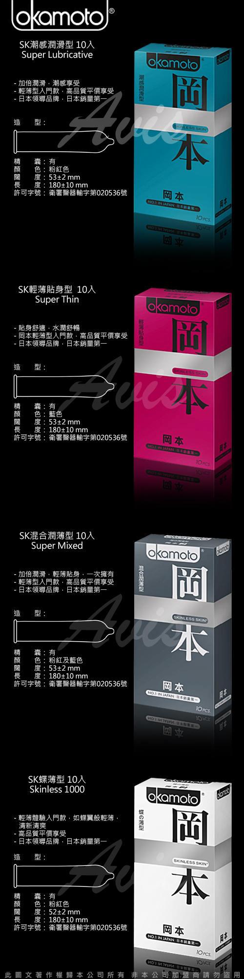 【保險套大特賣】岡本OK Okamoto Skinless系列保險套超值組 蝶薄+輕薄貼身+潮感潤滑+混合潤薄(4盒/組)