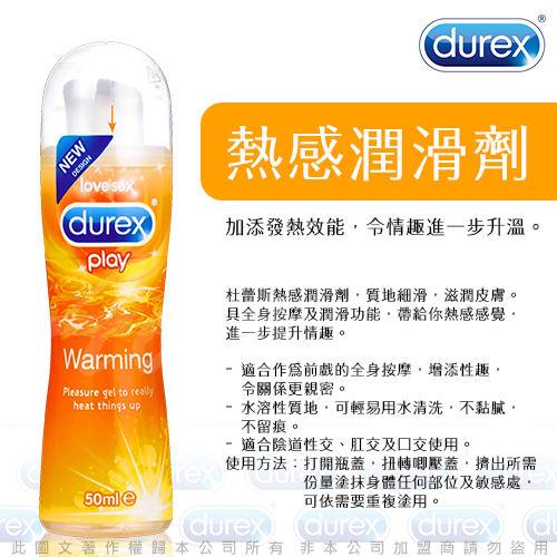 英國杜蕾斯Durex《杜蕾斯熱感潤滑液(2入裝)》給你火熱的感覺