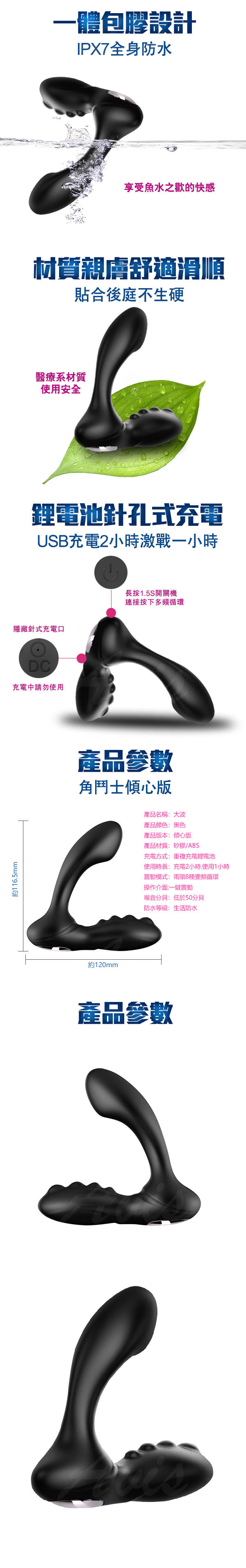 角鬥士 8段變頻 雙頭快感 後庭高潮 前列腺按摩棒 傾心版