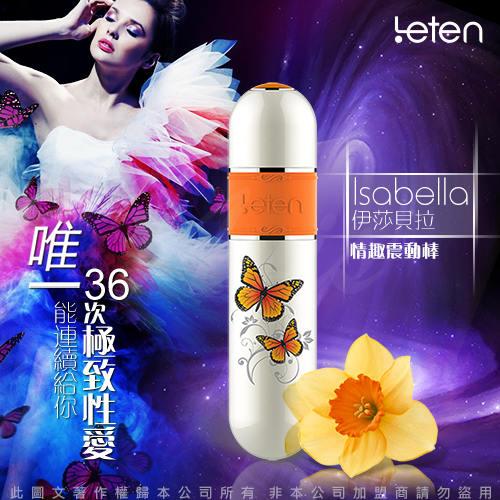 Isabella伊莎貝拉 10段變頻  工藝美學 靜音防水按摩棒  USB充電 真愛蝴蝶
