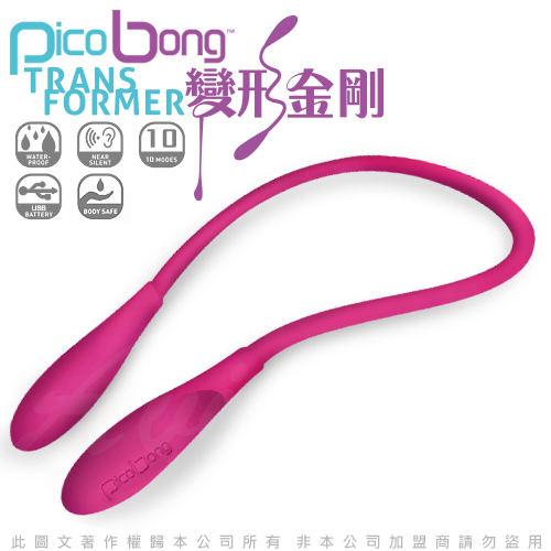 瑞典PicoBong Tansformer 變形金剛 G點+後庭+乳夾+女同 多功能雙重震動按摩器 櫻桃紅