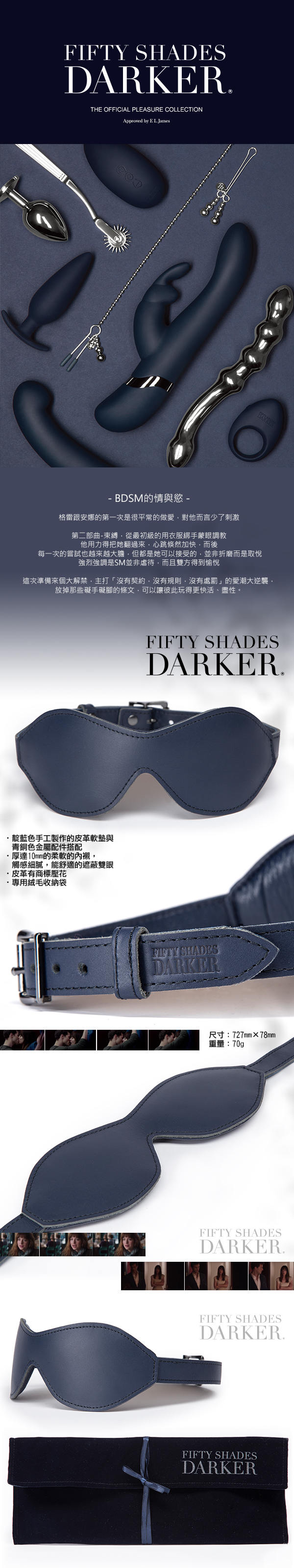 Fifty Shades Darker 格雷的五十道陰影2-束縛 支配者 遮蔽眼罩