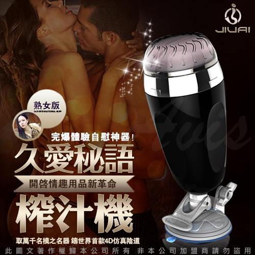 榨乾老公 4D超仿真 震動+非手持式性愛姿態模擬吸盤自慰杯 黑色熟女版
