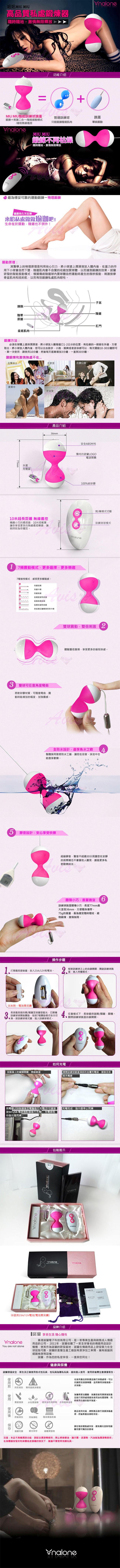 香港Nalone-妞妞MIUMIU 無線遙控7段防水 震動聰明球