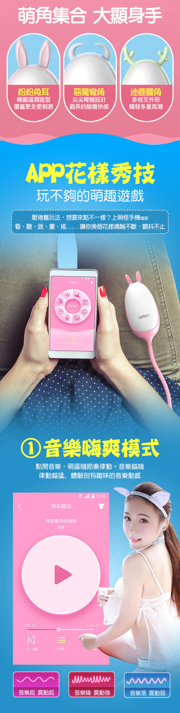 香港LETEN 萌寵派對 小角獸 16段變頻 APP遙控 性愛無線跳蛋 智能版 小迷鹿 綠