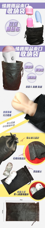 加厚款 情趣用品專用收納袋 可裝男女按摩棒自慰器及跳蛋 ﹝ 35 x 19.5cm﹞ 黑