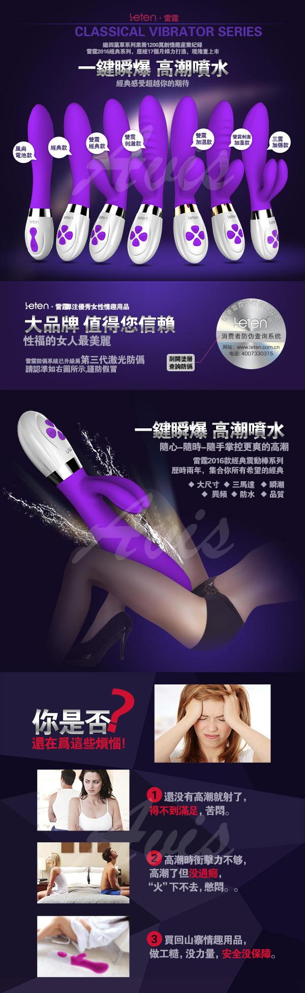 香港LETEN 經典系列 一鍵高潮 G點按摩棒 玫紫 經典三震加強款