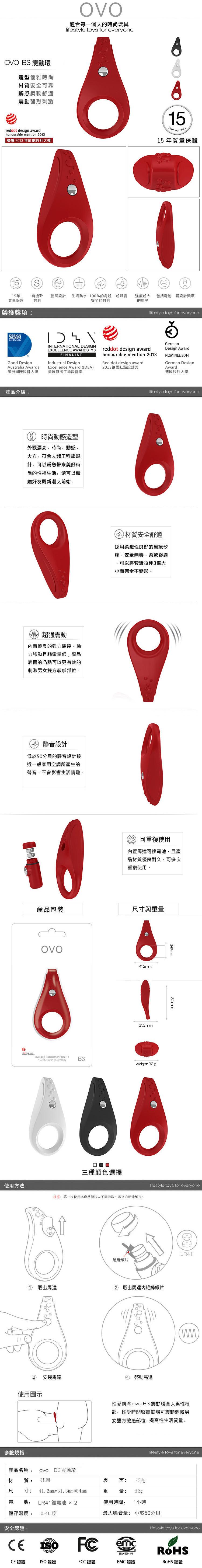 德國OVO-B3 前衛男性 矽膠靜音時尚震動環-紅色