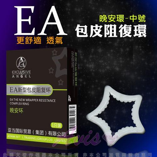 包皮阻復環 星星造型 EA 晚安型M號