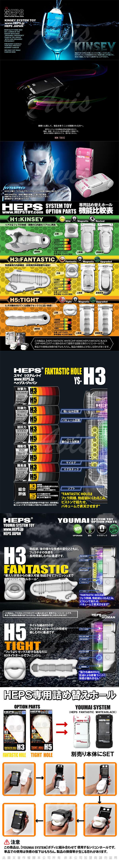 韓國HEPS  仿口腔矽膠套可更換內件組合 H5 TIGHT