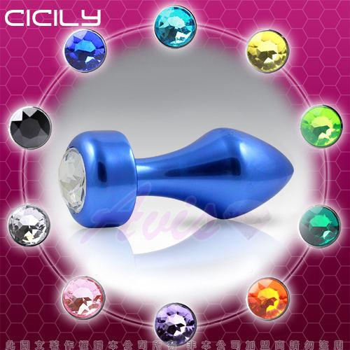 CICILY-後庭焦點-金屬寶石後庭塞-藍