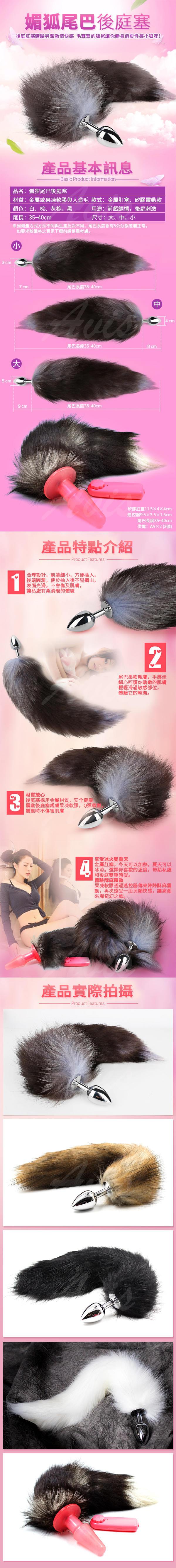 虐戀精品CICILY-激性扮演狐狸精 不銹鋼後庭肛塞+黑色尾巴毛(大)