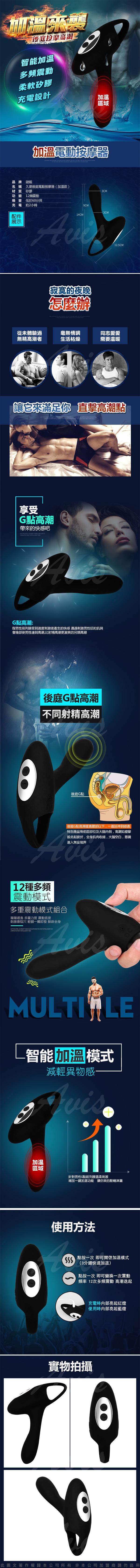 久潮二代 12段變頻 智能加溫 男用電動前列腺後庭按摩器 02
