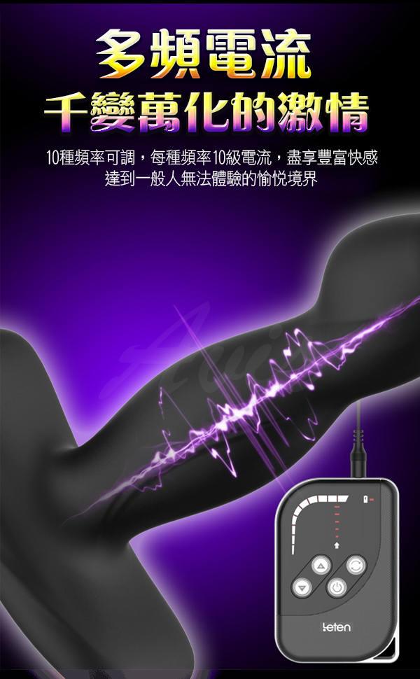 LETEN 脈沖式 後庭前列腺按摩電擊刺激震動棒 電擊風暴款
