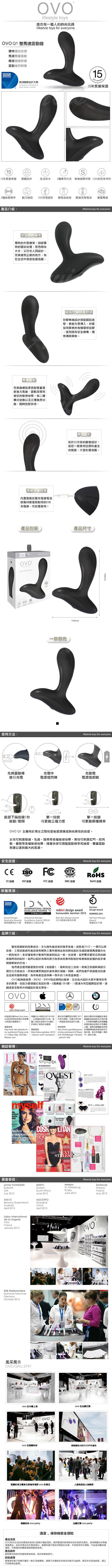 德國OVO Q1 雙馬達 震動前列腺按摩器 USB充電式 黑