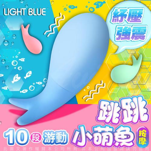 怪獸+ 萌小魚 跳跳小寵物 10段變頻 跳蛋 按摩棒 粉藍小魚