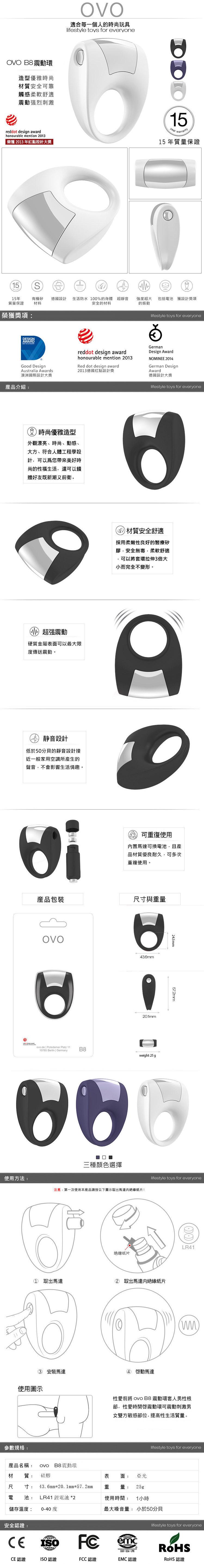 德國OVO-B8 前衛男性 矽膠靜音時尚震動環-白色
