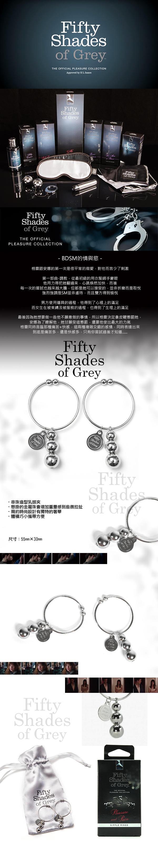 Fifty Shades Of Grey 格雷的五十道陰影 串珠造型乳頭夾