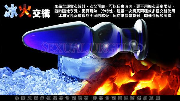 GLASS-藍色狂想-玻璃水晶後庭冰火棒(Anus 4)
