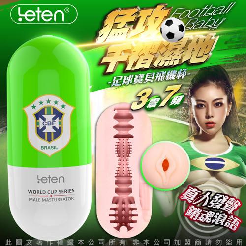 LETEN 足球寶貝 3X7頻 真人發音 飛機杯 綠色 巴西