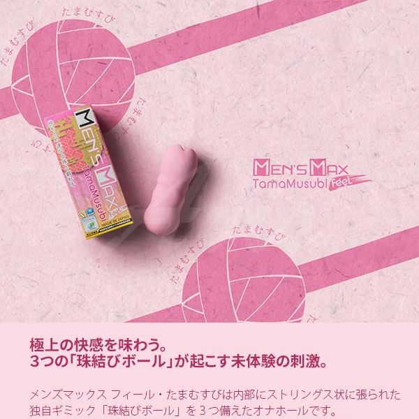 日本Mens Max Feel 3 內壁連續珠結夾吸自慰器-粉