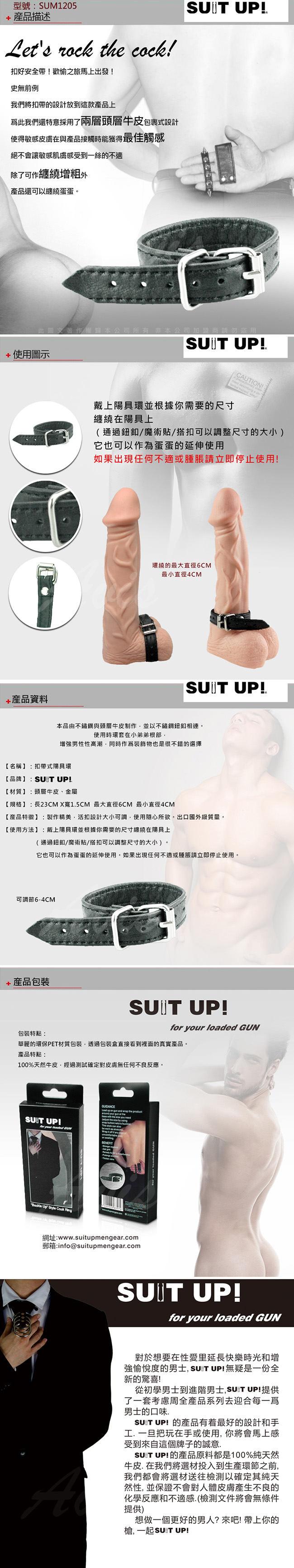 SUIT UP! SM情趣 扣帶式陽具環