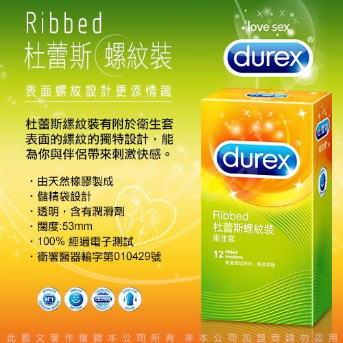 Durex杜蕾斯 螺紋裝 保險套 12入