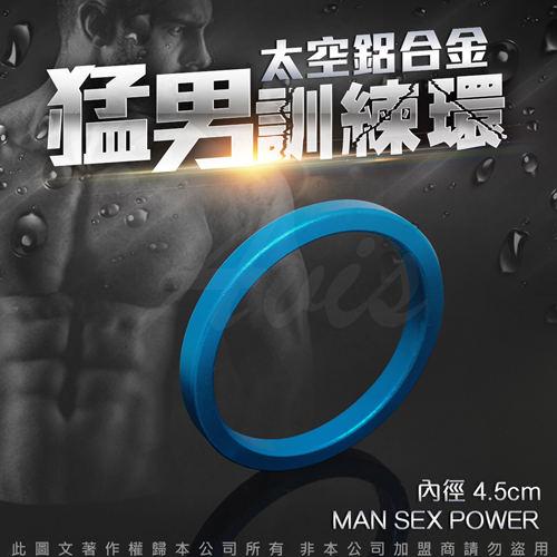 太空鋁合金猛男訓練環 藍 4.5CM