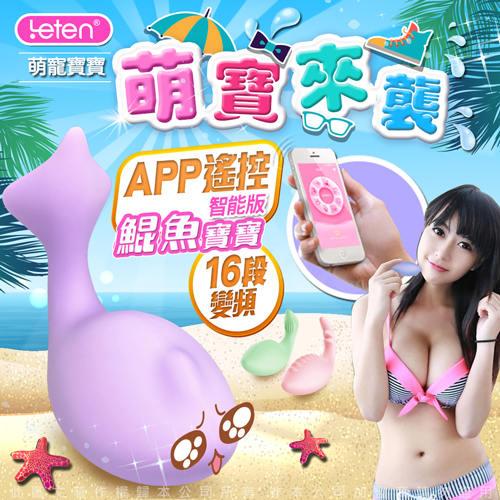 香港LETEN 萌寵寶寶 16段變頻 APP遙控 性愛無線跳蛋 智能版 鯤魚寶寶 紫
