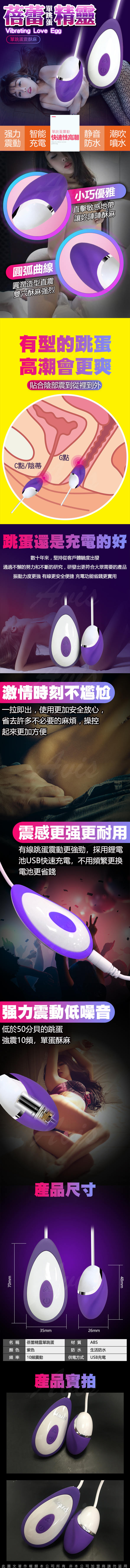 幻魅 10段變頻 情趣跳蛋 紫